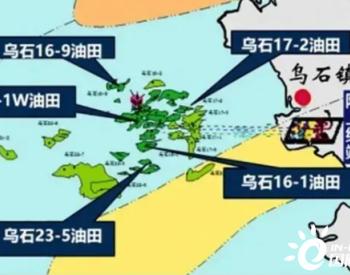 乌石17-2油田群开发项目产量有望达到250万方