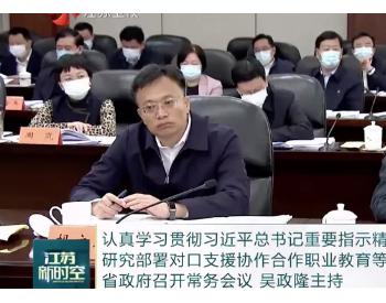 中国海油副总经理<em>胡广杰</em>赴任江苏省政府
