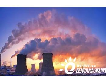 日本政府计划提高煤电厂能效标准,2030年后达标者
