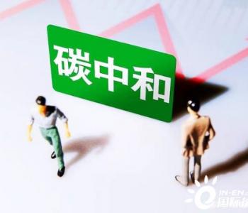 """日本敦促中国提前实现的""""碳中和""""是什么,现在完成得怎么样了?"""