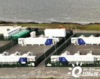 Statkraft公司在风力电场部署的26MW电池储能项目投运