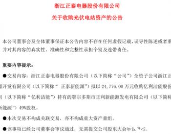 2.48亿110MW,正泰继续收购光伏电站