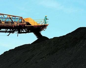 2021年4月下旬煤价或涨幅收窄