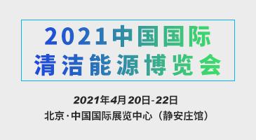 2021中国国际清洁能源博览会