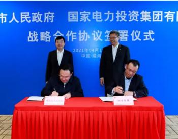 山东威海市政府与国家电力投资集团签署战略合作协