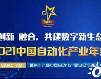 """珞安科技荣获中国自动化产业年会""""2020年度最具价"""