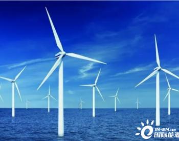 """海上风电""""大爆发""""拐点已现 规模化、基地化开发受期待"""