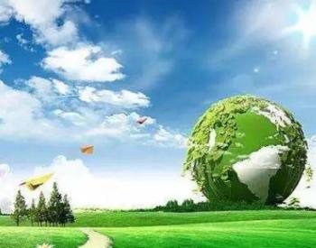 """""""双碳""""时代到来,环保产业该如何加速变革?"""