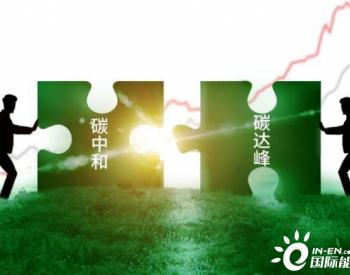 赵越:碳交易市场发展初期难以实现完全市场化