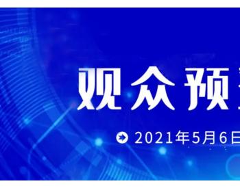 必须了解 | CHINA IVTE 2021观众预登记系统升级,实名+预约