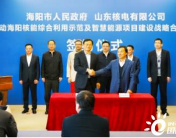 国家电投山东核电与海阳市签署战略合作协议