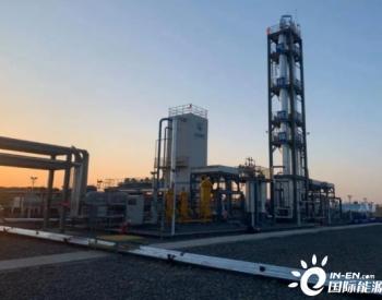 """北方油气扶贫公司""""气化杭锦""""LNG项目进入调试阶"""