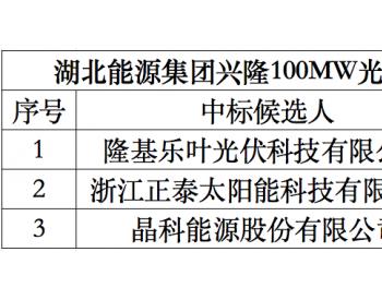 中标 | 535W最低1.705元/W,湖北能源集团100MW光