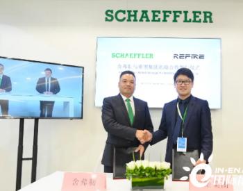 重塑股份与舍弗勒集团签署战略合作协议 助力燃料<em>电池技术</em>大规模商业化应用