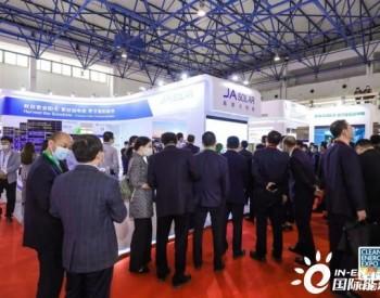 晶澳科技精彩亮相2021中国国际太阳能<em>发电技术</em>与应用博览会