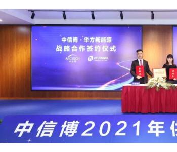 """华方包揽中信博""""战略合作供应商""""和""""优秀供应商"""