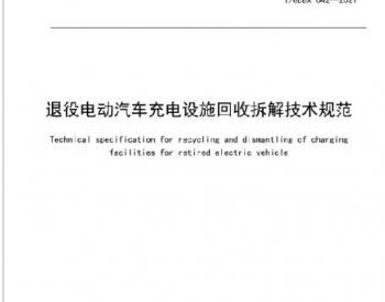 广东省标协发布《退役电动汽车<em>充电设施</em>回收拆解技术规范》团标