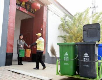 河北推进农村生活垃圾处理体系全覆盖