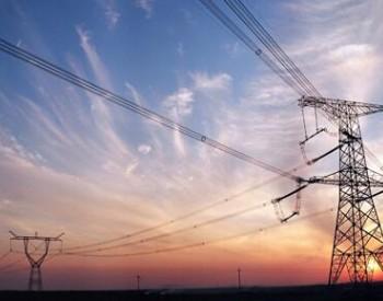 2021年一季度南方五省区全社会用电量同增长20.7%