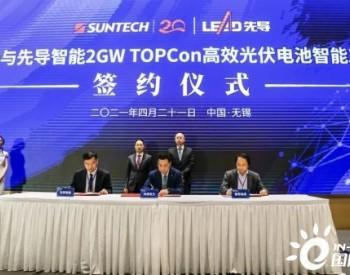 <em>无锡尚德</em>携手先导智能、江苏微导打造2GW 数字化TOPCon高效电池智能工厂