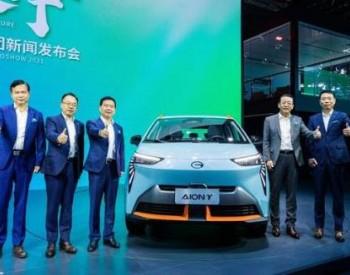 广汽埃安总经理古惠南:汽车投资热潮可能慢慢退去