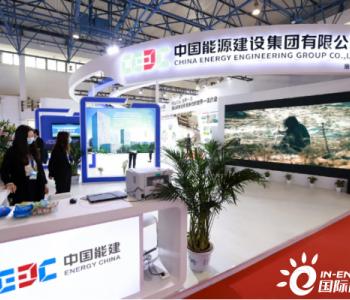 中国能建亮相2021中国国际清洁能源博览会