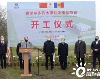 中国首个援助摩尔多瓦成套新能源项目正式开工