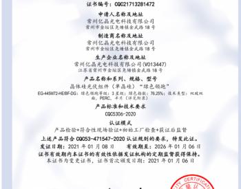 <em>亿晶光电</em>荣获CQC光伏行业 全球首张3星级绿色产品认证证书