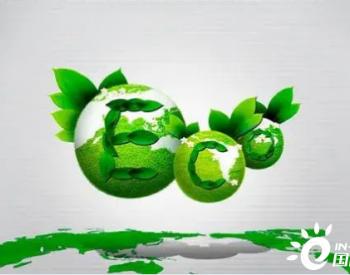 世界上最紧迫的任务:到2050年实现碳中和