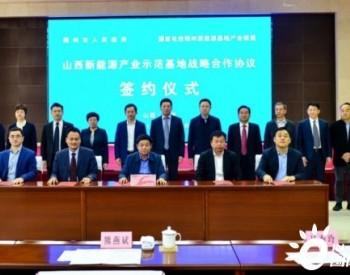 朔州市人民政府与国家电投共同签署<em>山西新能源</em>产业示范基地战略合作协议