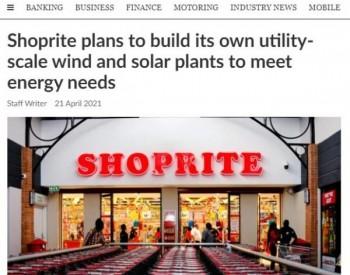 南非最大食品零售商宣布将自建风能和太阳能发<em>电厂</em> 为降低碳排放做贡献