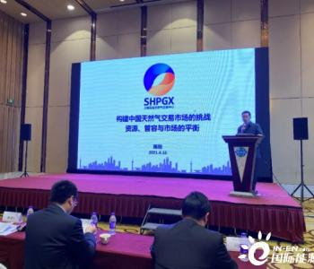 陈刚:建设市场中心是建立健全我国天然气交易市场