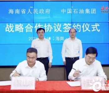 海南省政府与中石油、中海油分别签订战略合作协议