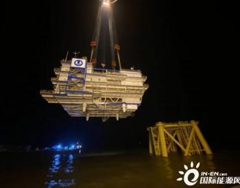 国内首个!三峡<em>如东海上风电</em>柔直项目海上升压站安装顺利完成