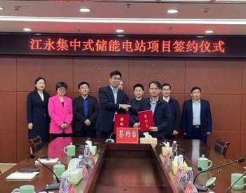 总投资5亿元!湖南江永县举行集中式储能电站项目签约仪式