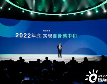 远景科技集团发布首份碳中和报告,承诺2022年实现运营碳中和,2028年实现全价值链碳中和
