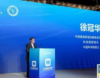 科技部原部长徐冠华:氢能占比10%,将带动10万亿级新兴产业!