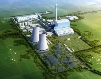 国内首个!国华电力盘山电厂整体延寿30年且实现参