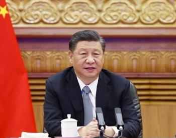 """习近平:严控煤电项目,坚持绿色发展(""""领导人气候峰会""""发言实录)"""