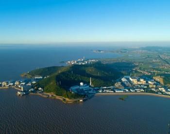 探访中国最大的核电基地<em>秦山核电站</em>