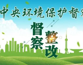 中央环保督察通报案例:云南景洪生活垃圾处理问题