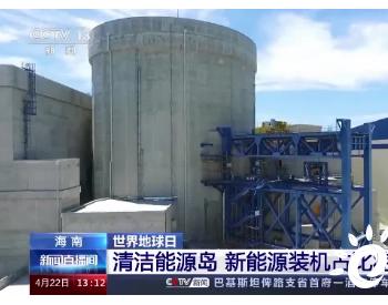 加快建成清洁能源岛!海南岛清洁能源装机占比将超八成
