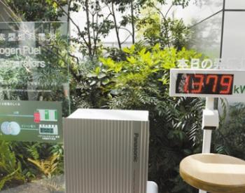 日本<em>松下</em>电器研制纯氢型燃料电池设备