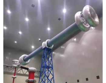 科技创新 | 中国西电集团公司成功研制南网乌东德工程±800kV柔性直流穿墙套管