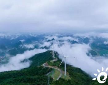 广西风电惊喜不断!山地风场可利用小时数3539小时 故障间隔7848小时