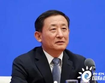 国资委彭华岗:大力推进智能电网、储能、氢能等技