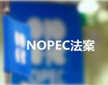 OPEC称NOPEC法案的批准或令美国海外资产及人员置