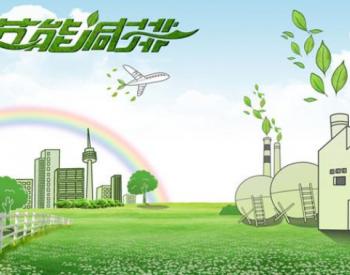 """一文了解""""2021年中国工业节能减排发展趋势"""""""