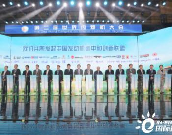 中国发动机碳中和创新联盟成立