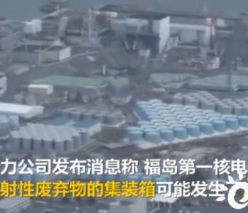 福岛核电站存有放射性废弃物的集装箱或已发生过泄漏